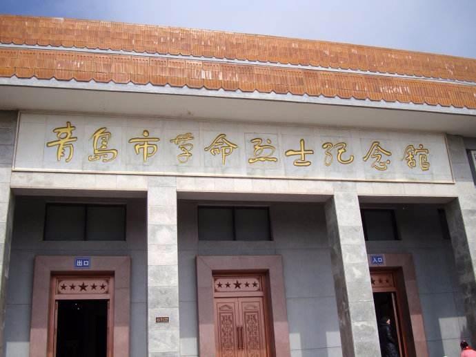 青島市革命烈士紀念館