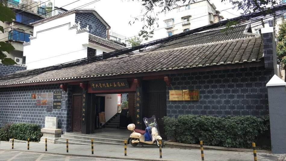 贵阳市云岩区文笔街5号中共贵州省工委旧址纪念馆