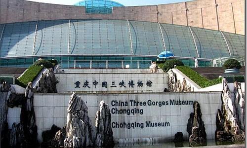 中國三峽博物館