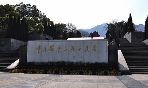 歌乐山烈士陵园