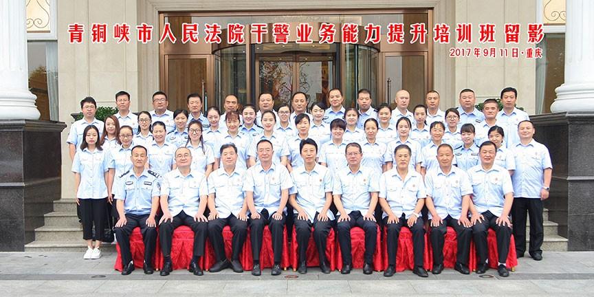 宁夏青铜峡人民法院业务能力提升培训班合影照