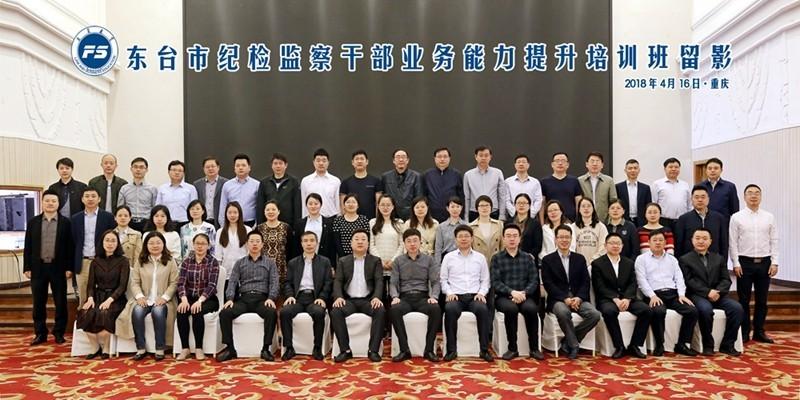 东台市纪检监察干部业务能力提升培训班合影