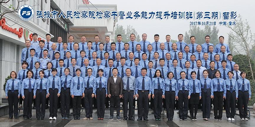 甘肃省张掖市检察干警业务能力提升培训班(第三期)期合影照