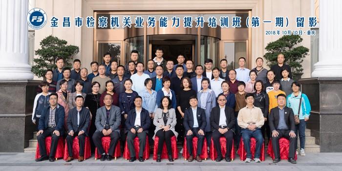 金昌市检察机关业务能力提升培训班(第一期)留影