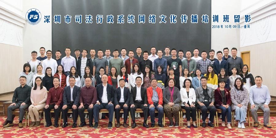 深圳市司法行政系统网络文化传播培训班留影