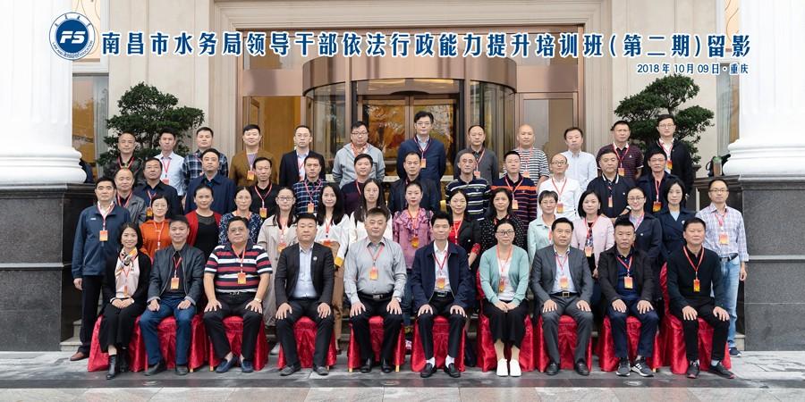 南昌市税务局领导干部依法行政能力提升培训班(第二期)留影