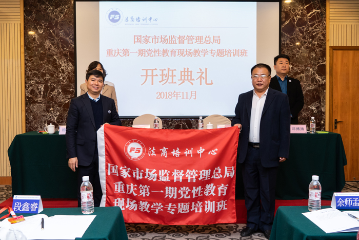 国家市场监督管理总局重庆第一期党性教育现场教学专题培训班在法商培训中心开班