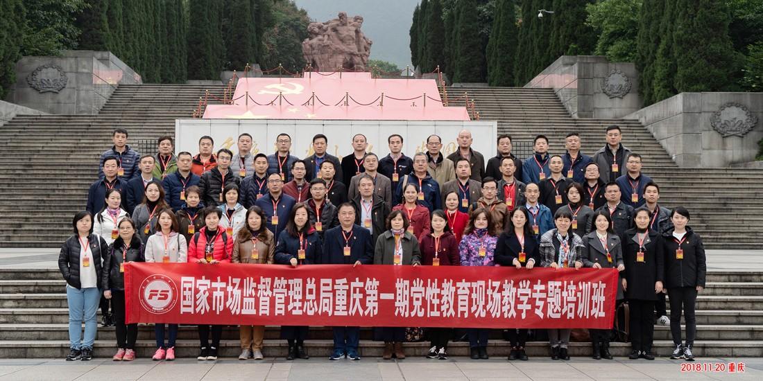 国家市场监督管理总局重庆第一期红色教育 现场教学专题培训班