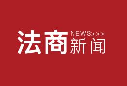 深圳市法律援助業務專題培訓班在渝舉行開班式