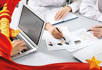 稅務系統業務提升專題