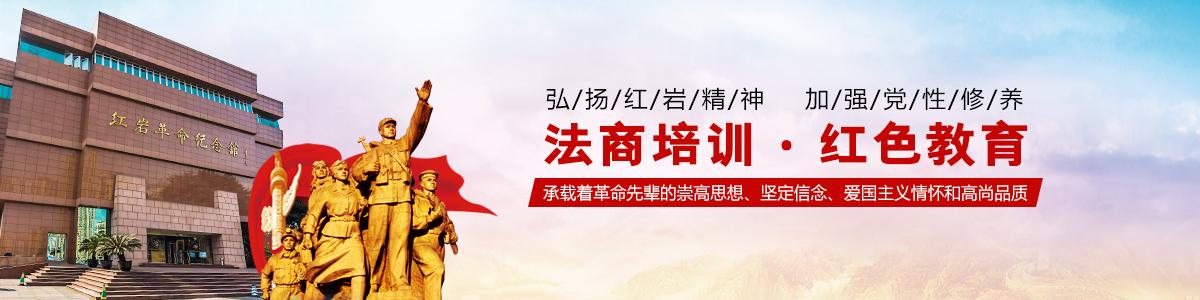 重慶紅色教育培訓