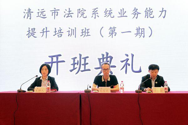 清远市法院系统业务能力提升培训班(第一期)在重庆开班