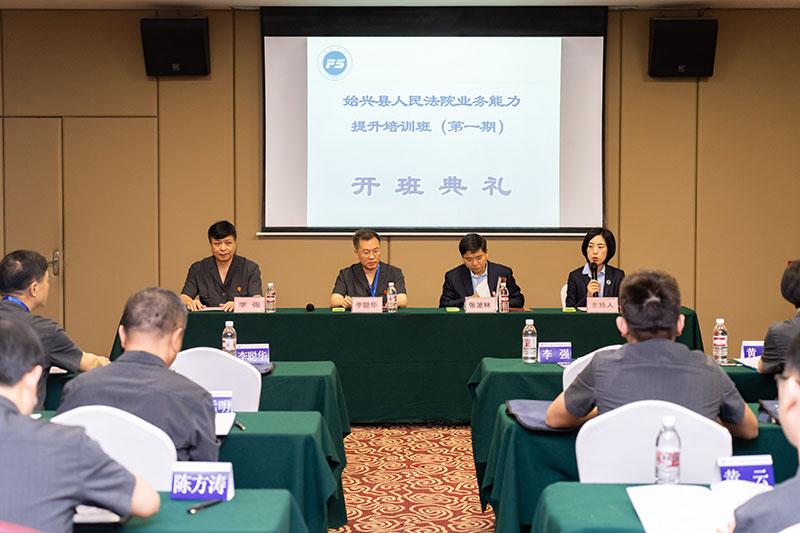 始兴县人民法院业务能力提升培训班(第一期)在重庆开班