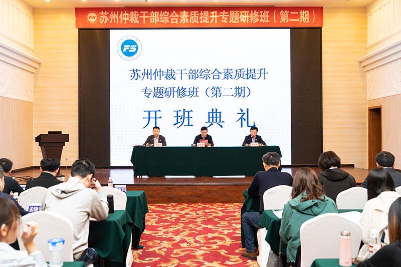 苏州仲裁干部综合素质提升专题研修班第二期开班报道