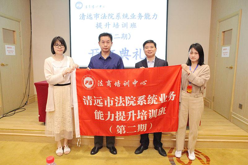 清远市法院系统业务能力提升培训班(第二期)在重庆开班