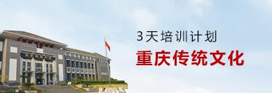 重庆红岩精神红色教育培训3天行程安排