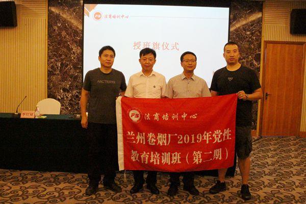 蘭州卷煙廠2019年黨性教育 培訓班(第二期)在重慶舉行開班式