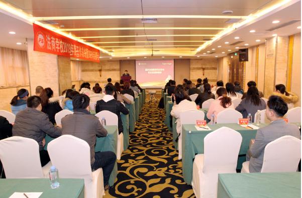 重庆法商教育培训学校举行 2019年总结大会暨迎新联欢活动