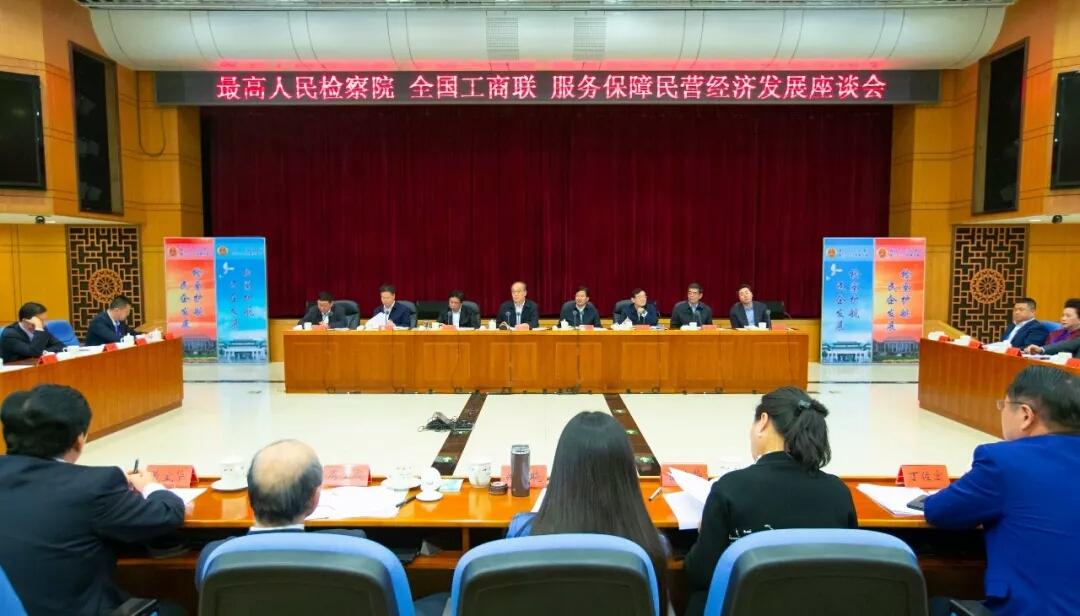 最高人民检察院、全国工商联共话民营经济司法保障