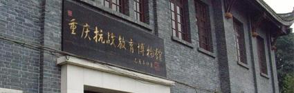 重庆红岩精神红色教育培训5天行程安排