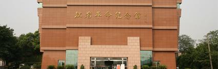 重庆红岩精神红色教育培训7天行程安排